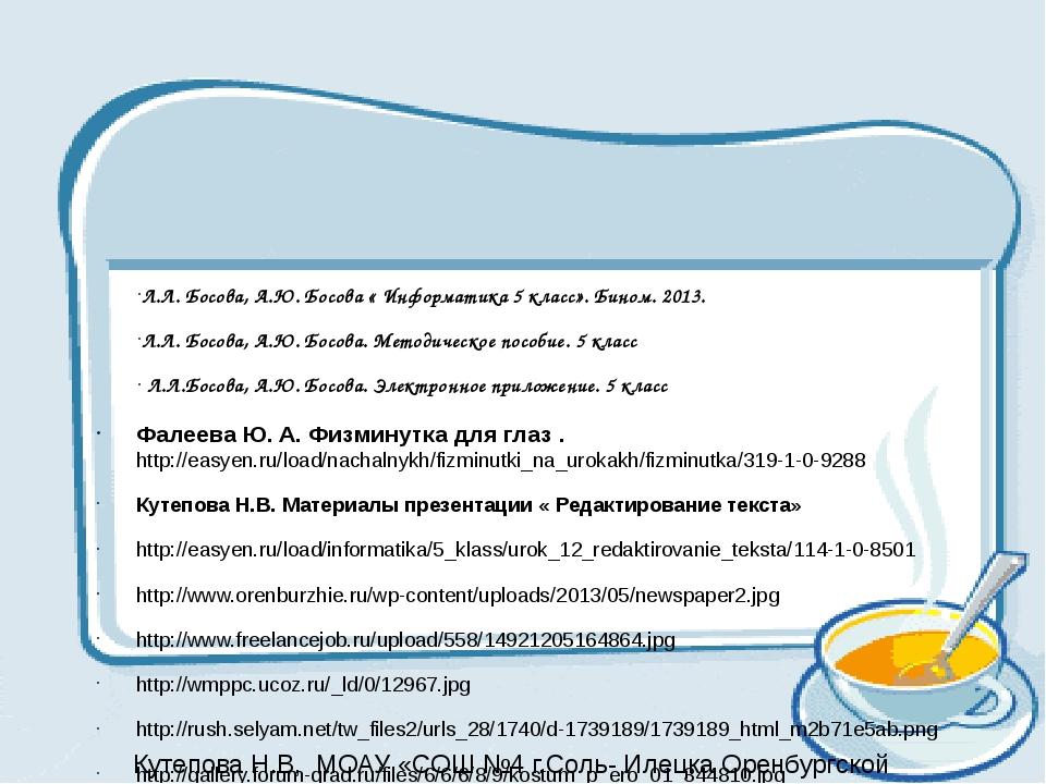 Л.Л. Босова, А.Ю. Босова « Информатика 5 класс». Бином. 2013. Л.Л. Босова, А...