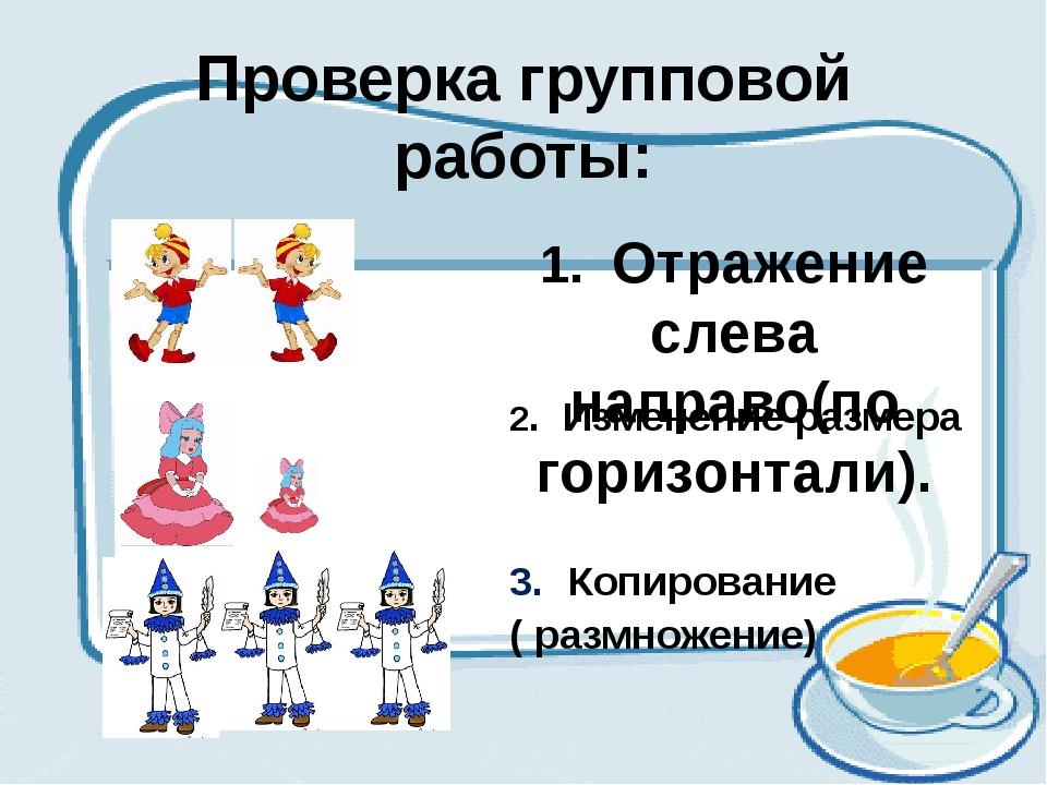 Проверка групповой работы: 1. Отражение слева направо(по горизонтали). 2. Изм...