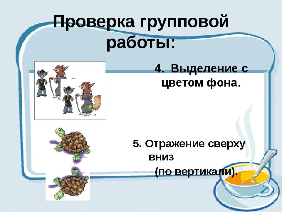 Проверка групповой работы: 4. Выделение с цветом фона. 5. Отражение сверху вн...