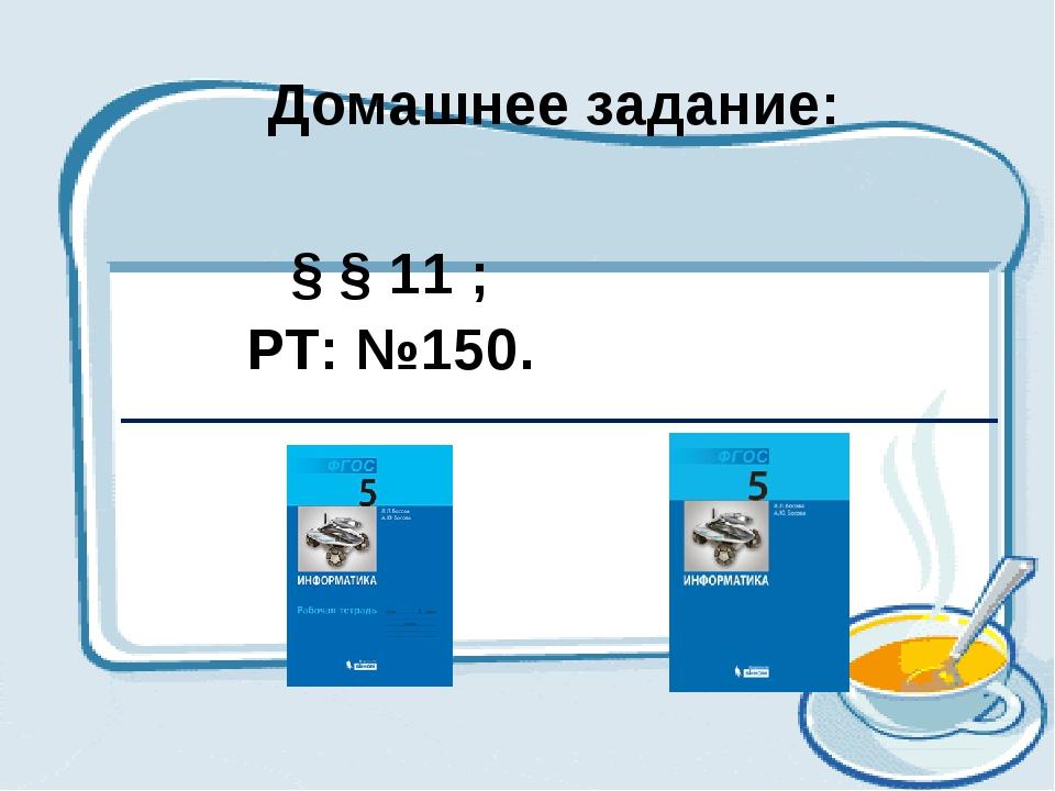 Домашнее задание: § § 11 ; РТ: №150.