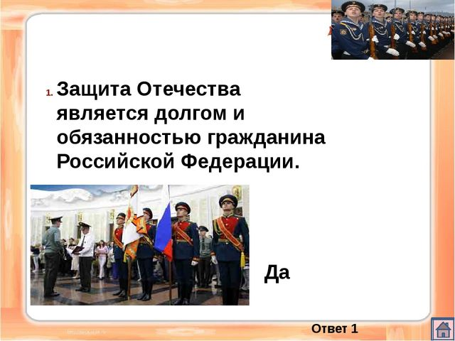Защита отечества 7 класс урок-игра