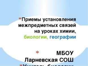МБОУ Ларневская СОШ Учитель биологии и химии Романова Е. Н. 2014 -2015 уч. г