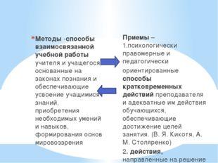 Методы -способы взаимосвязанной учебной работы учителя и учащегося, основанн