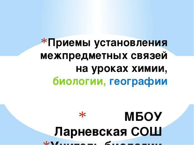 МБОУ Ларневская СОШ Учитель биологии и химии Романова Е. Н. 2014 -2015 уч. г...