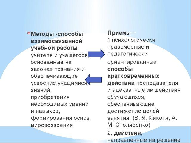 Методы -способы взаимосвязанной учебной работы учителя и учащегося, основанн...