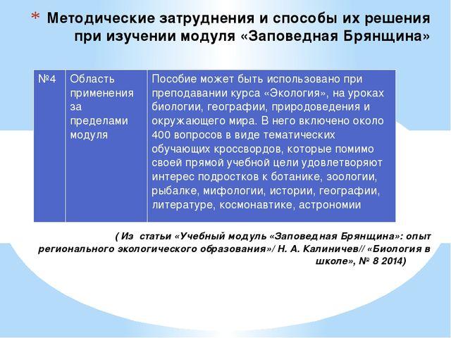 Методические затруднения и способы их решения при изучении модуля «Заповедна...