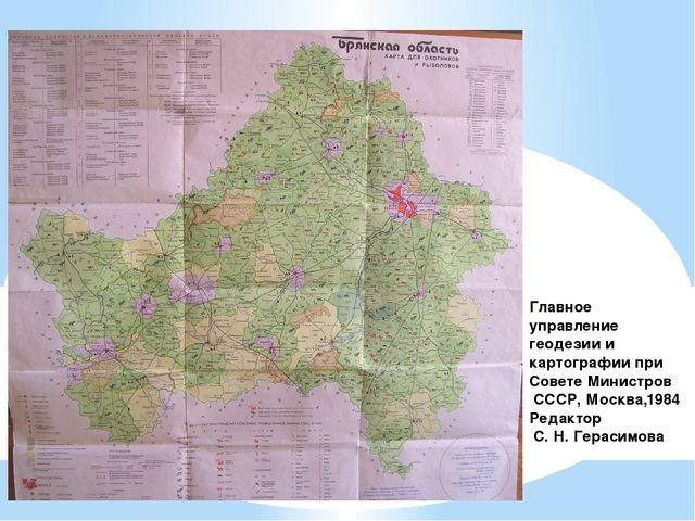 Главное управление геодезии и картографии при Совете Министров СССР, Москва,1...