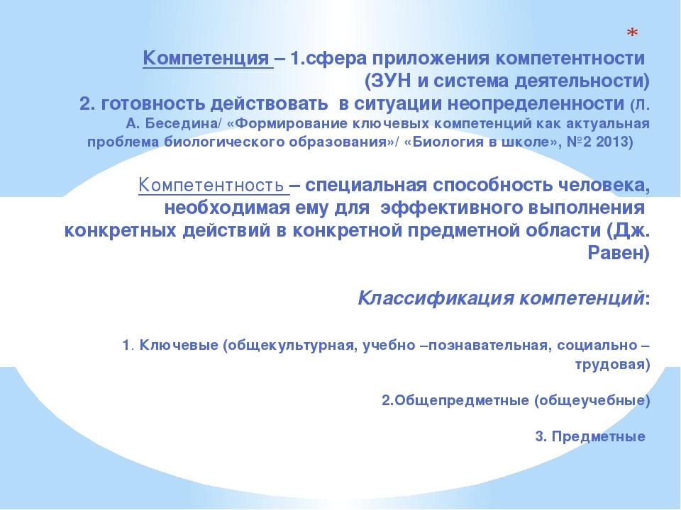 Компетенция – 1.сфера приложения компетентности (ЗУН и система деятельности)...