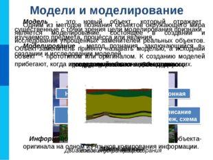 Модели и моделирование Одним из методов познания объектов окружающего мира яв