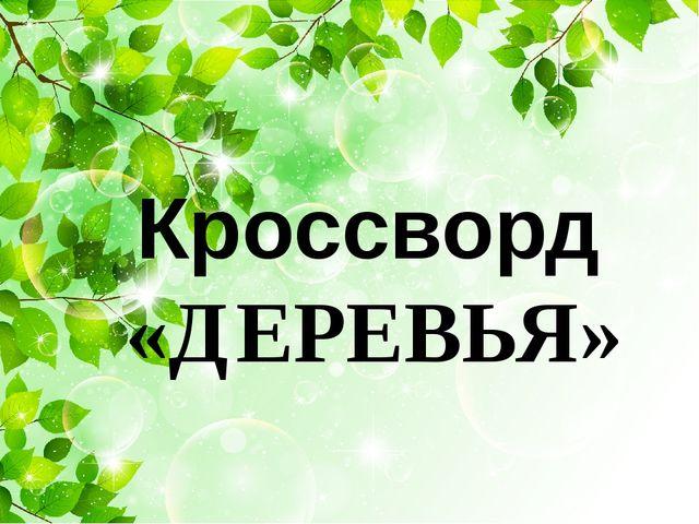 Кроссворд «ДЕРЕВЬЯ»