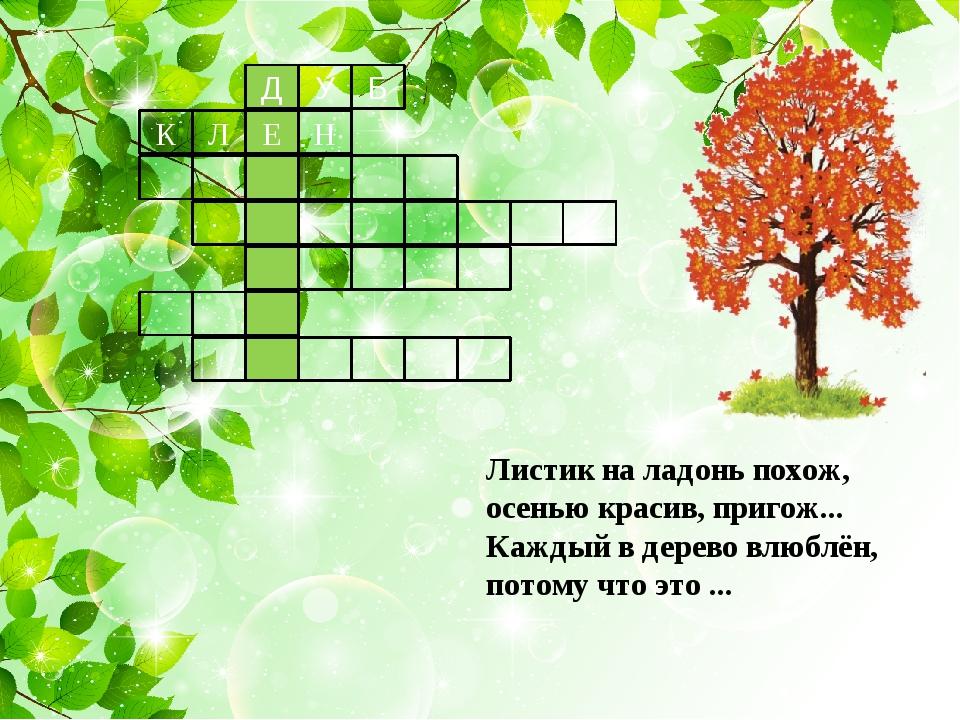 Д Б Е Л К У Листик на ладонь похож, осенью красив, пригож... Каждый в дерево...
