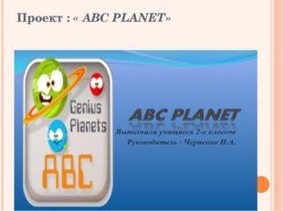 Проект : « АВС PLANET»