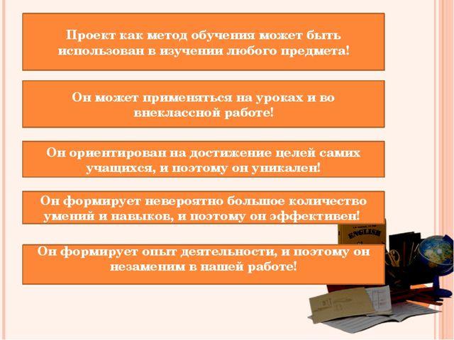 Проект как метод обучения может быть использован в изучении любого предмета!...