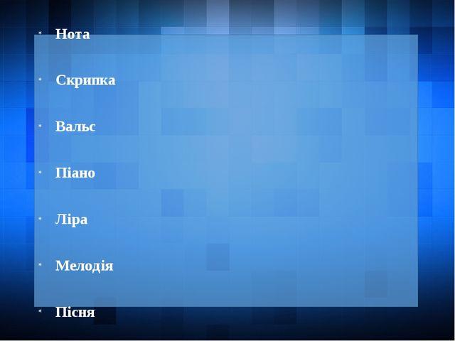 Відповіді: Арфа Опера Нота Скрипка Вальс Піано Ліра Мелодія Пісня Фагот Сі Ля...