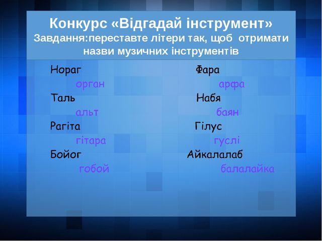 Конкурс «Відгадай інструмент» Завдання:переставте літери так, щоб отримати н...