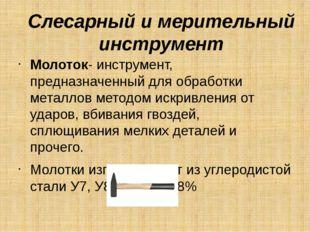 Слесарный и мерительный инструмент Молоток- инструмент, предназначенный для о