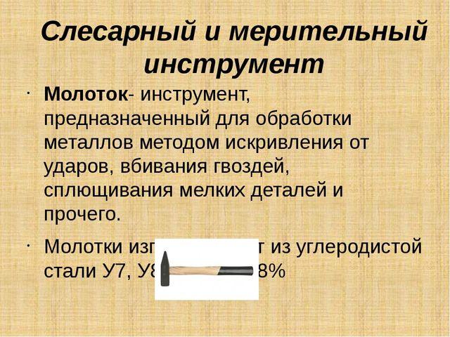 Слесарный и мерительный инструмент Молоток- инструмент, предназначенный для о...