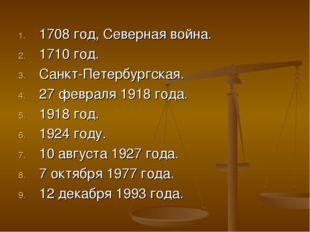 1708 год, Северная война. 1710 год. Санкт-Петербургская. 27 февраля 1918 года