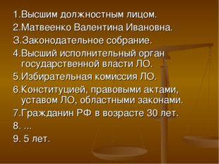 1.Высшим должностным лицом. 2.Матвеенко Валентина Ивановна. З.Законодательное