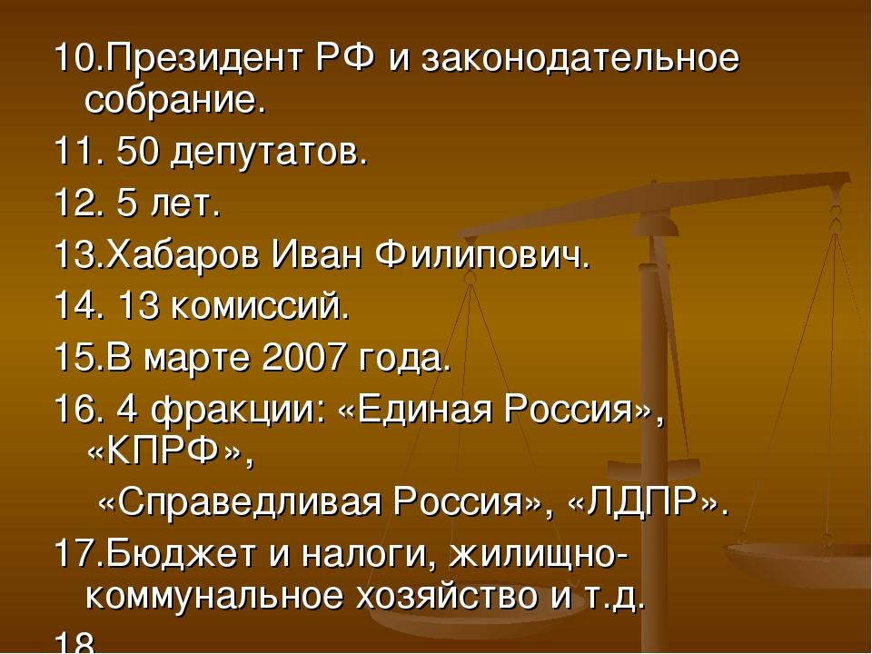 10.Президент РФ и законодательное собрание. 11. 50 депутатов. 12. 5 лет. 13.Х...