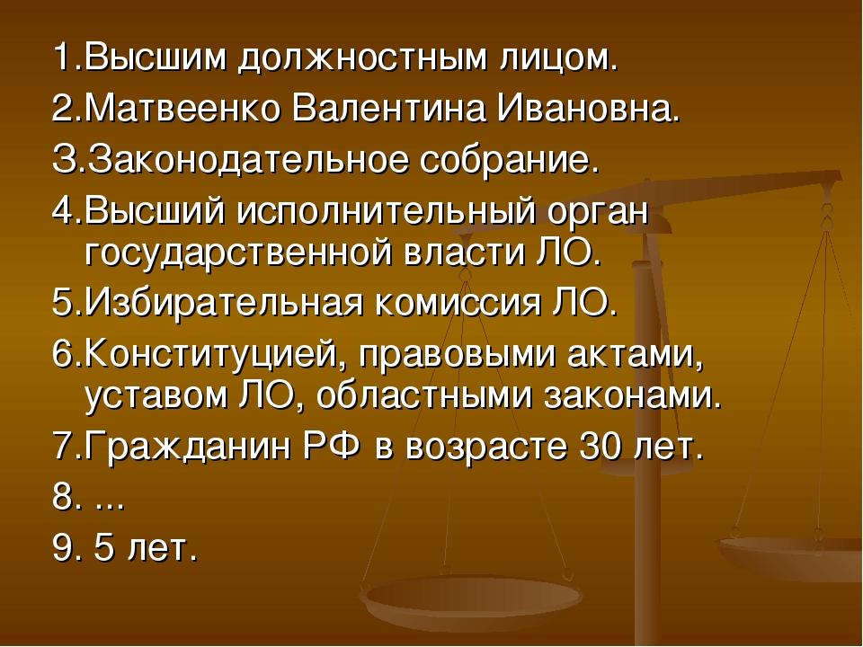 1.Высшим должностным лицом. 2.Матвеенко Валентина Ивановна. З.Законодательное...
