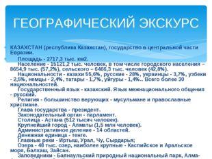 КАЗАХСТАН (республика Казахстан), государство в центральной части Евразии.