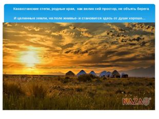 Казахстанские степи, родные края, как велик сей простор, не объять берега И ц