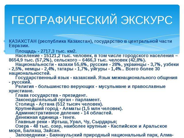 КАЗАХСТАН (республика Казахстан), государство в центральной части Евразии. ...