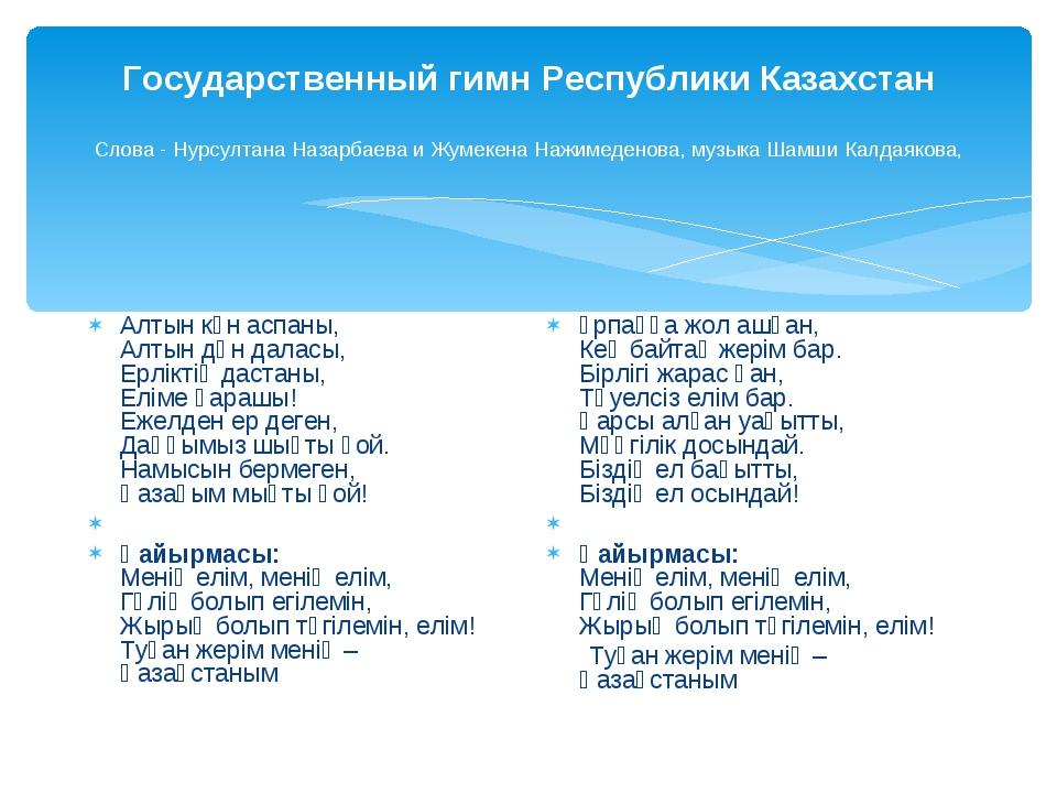 Государственный гимн Республики Казахстан Слова - Нурсултана Назарбаева и Жу...