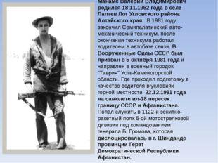 Манамс Валерий Владимирович родился 18.11.1962 года в селе Лаптев Лог Угловск