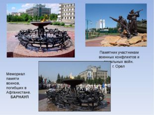 Памятник участникам военных конфликтов и локальных войн. г. Орел Мемориал пам