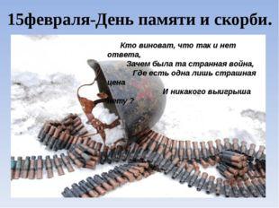 15февраля-День памяти и скорби. Кто виноват, что так и нет ответа, Зачем была