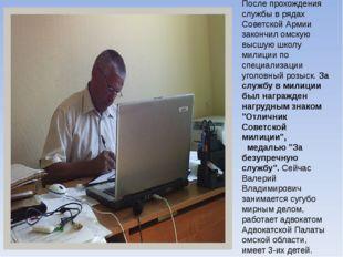 После прохождения службы в рядах Советской Армии закончил омскую высшую школу