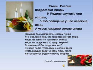 Сыны России подрастают вновь И Родине служить они готовы, Чтоб солнце не ушл