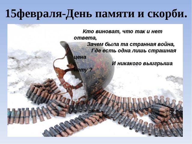 15февраля-День памяти и скорби. Кто виноват, что так и нет ответа, Зачем была...