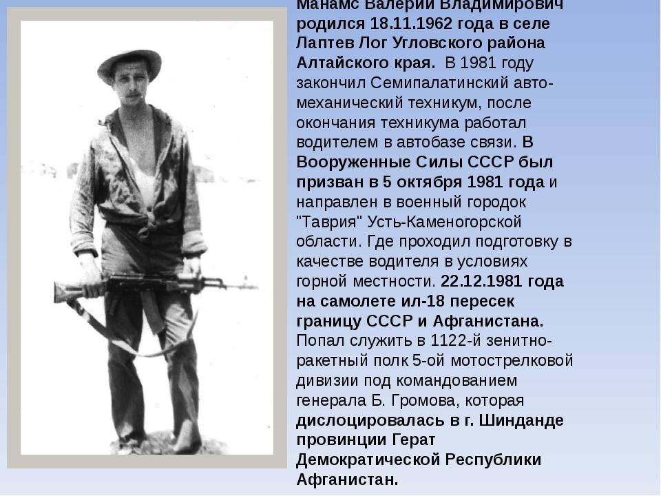 Манамс Валерий Владимирович родился 18.11.1962 года в селе Лаптев Лог Угловск...