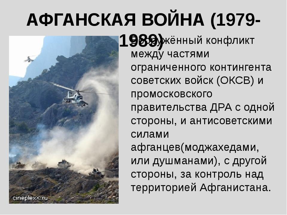 АФГАНСКАЯ ВОЙНА (1979-1989) Вооружённый конфликт между частями ограниченного...