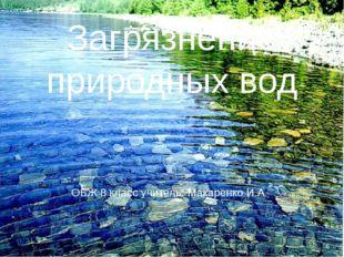 Загрязнение природных вод ОБЖ 8 класс учитель: Макаренко И.А.