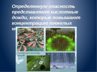 Определенную опасность представляют кислотные дожди, которые повышают концент