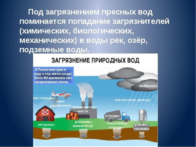 Под загрязнением пресных вод поминается попадание загрязнителей (химических,...