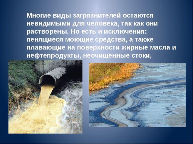 Многие виды загрязнителей остаются невидимыми для человека, так как они раств...