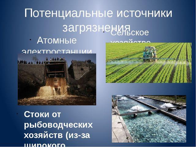 Потенциальные источники загрязнения Атомные электростанции (неочищенные сточн...
