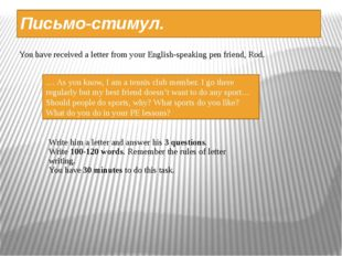 Письмо-стимул. You have received a letter from your English-speaking pen frie