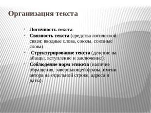 Организация текста Логичность текста Связность текста (средства логической с