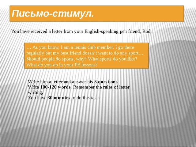 Письмо-стимул. You have received a letter from your English-speaking pen frie...
