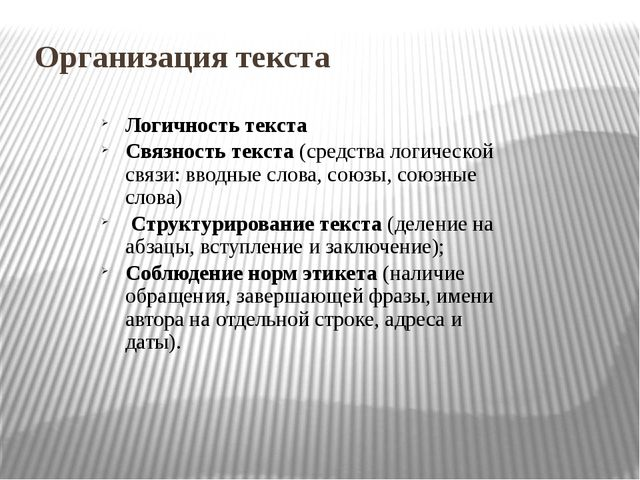 Организация текста Логичность текста Связность текста (средства логической с...