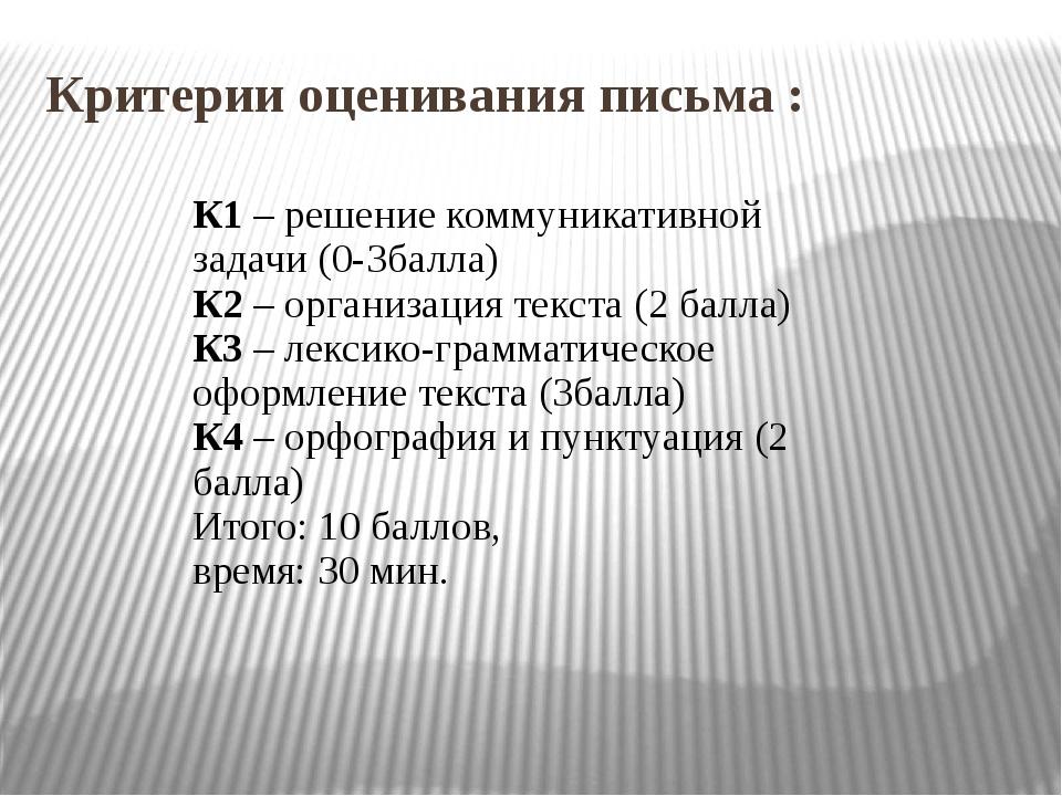 Критерии оценивания письма : К1 – решение коммуникативной задачи (0-3балла) К...