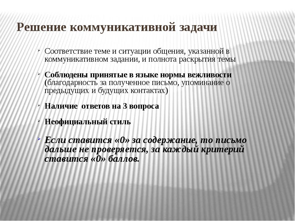 Решение коммуникативной задачи Соответствие теме и ситуации общения, указанн...