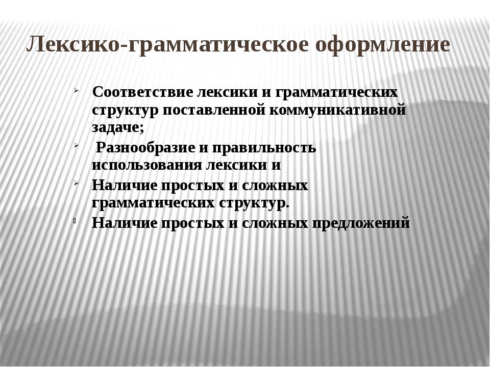 Лексико-грамматическое оформление Соответствие лексики и грамматических стру...