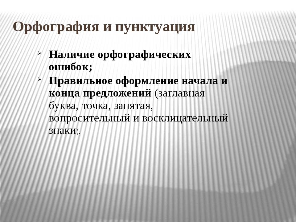 Орфография и пунктуация Наличие орфографических ошибок; Правильное оформление...